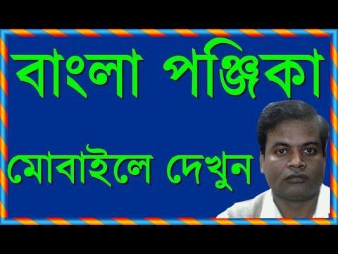 বাংলা পঞ্জিকা Bengali calendar।Bangla panjika for your