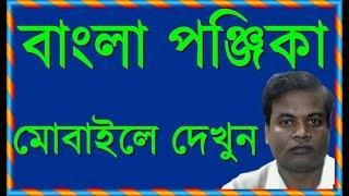 বাংলা পঞ্জিকা  Bengali calendar।Bangla panjika for your Android mobile.
