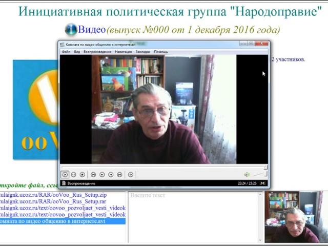 Бесплатное видео общение в интернете