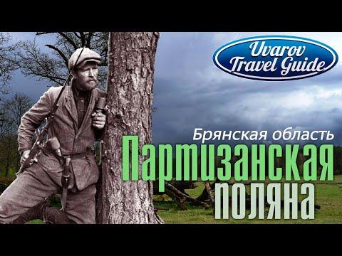 ПАРТИЗАНСКАЯ ПОЛЯНА Брянск Russia Travel Guide