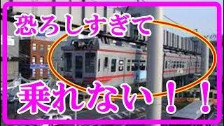 【海外の反応】衝撃!!イタリア人が日本の都市の〇〇な光景に大ショック!!「日本の鉄道ってこんなのが走ってるの?」驚愕する親日外国人が続出!!あおいちゃんねる
