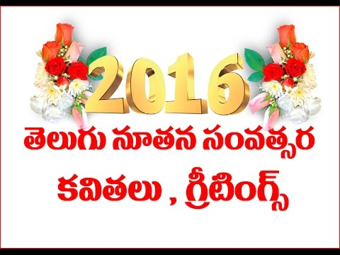 2016 happy new year quotes greetings telugu quotesaddacom