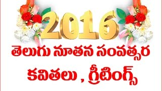 2016 Happy New Year Quotes Greetings Telugu - QuotesAdda.com