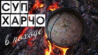 Суп харчо на костре(В этом видео мы приготовим суп харчо в походных условиях и раскроем множество всяческих тайн и нюансов..., 2016-11-25T12:00:02.000Z)