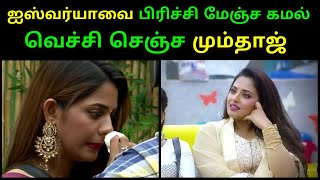 Mumtaj Gives A Big Slap To Aishwarya | Bigg Boss