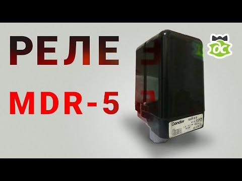 Реле Condor MDR 5 Настройка и принцип работы
