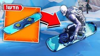 איך להשתמש עכשיו *בהוברבורד* החדש לפני שהוא יצא למשחק!!! (Fortnite Battle Royale)