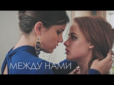 """Between Us"" short film trailer (english subs) // Между нами (реж. Виктор Беланов) - трейлер"