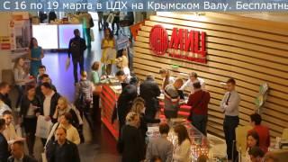 видео выставка недвижимости в цдх