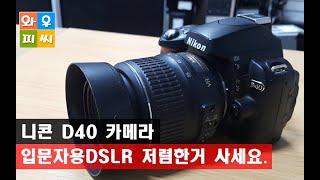 니콘 Nikon D40 DSLR 저렴한 입문자용 디지털…