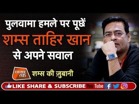 पुलवामा हमले की INSIDE STORY, मन में उठे हर सवाल का जवाब देंगे शम्स ताहिर खान | Crime Tak