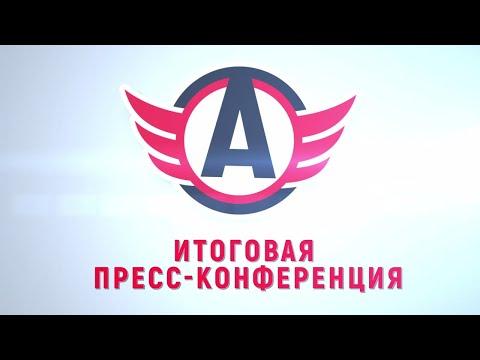"""Итоговая пресс-конференция ХК """"Автомобилист"""" сезон 2020-2021"""