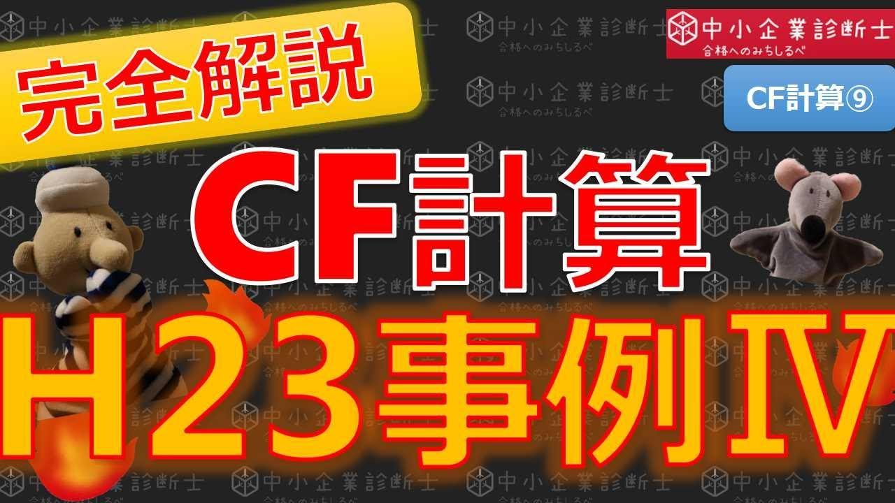 【CF計算⑨】H23CF計算書問題にトライ!【財務18】中小企業診断士