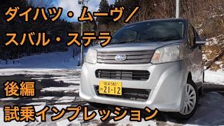 【スタンダード】ダイハツ・ムーヴ/スバル・ステラ 試乗インプレッション 後編 Daihatsu MOVE SUBARU STELLA review
