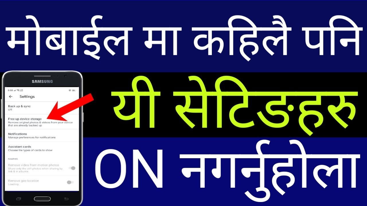 Download Android Phone Dangerous Secret Settings | यि Setting लाई बन्द गर्नुहोस | In Nepali  By UvAdvice