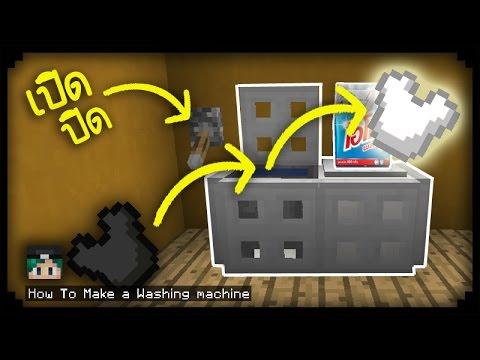 ✔สอนสร้าง เครื่องซักผ้า   Minecraft PE