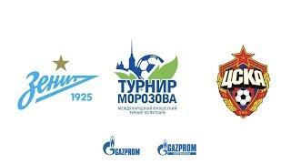 Турнир памяти Морозова: Финал. «Зенит» U-17 — ЦСКА U-17