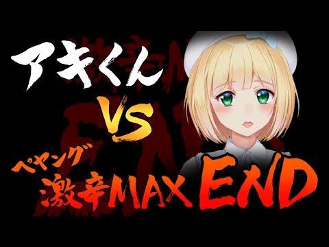 【LIVE】ペヤングやきそばMAXENDを食べよう【鈴谷アキ】