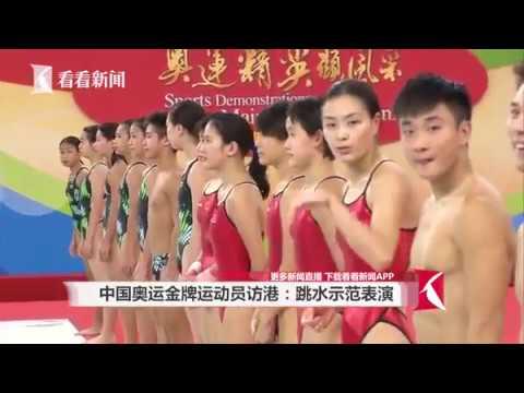 2016 奥运精英显风采跳水示范表演 - 吴敏霞 Wu Minxia 和中国跳水队