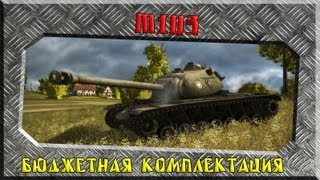 M103 - Бюджетная комплектация ~World of Tanks~