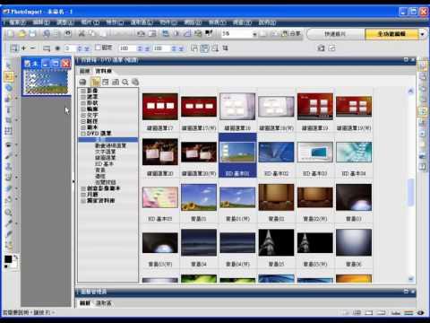 PhotoImpact X3_8-1 海報背景製作 - YouTube
