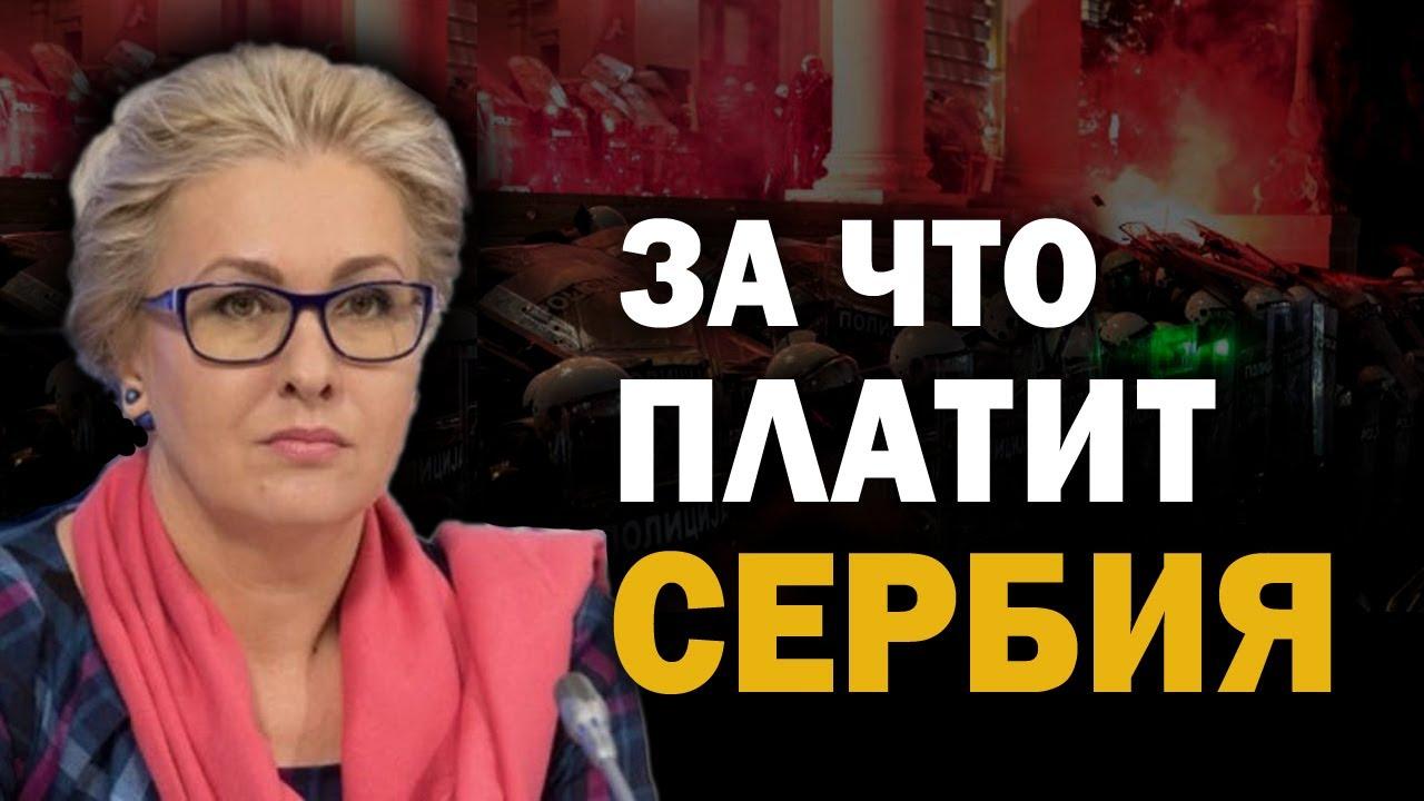 Бульдожья хватка мировой элиты. Что сейчас происходит в Сербии? Елена Пономарёва