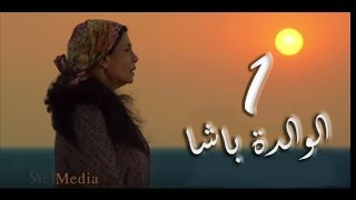 El walda basha - Episode 1 | مسلسل الوالدة باشا - الحلقة الأولى