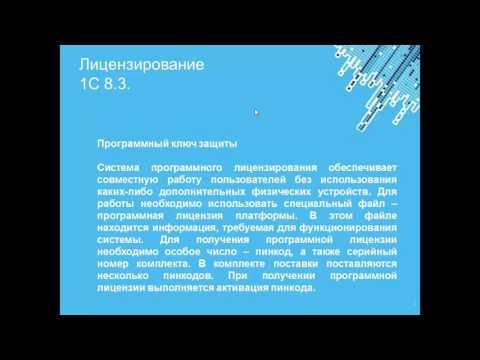 Лицензирование 1С Предприятия 8.3