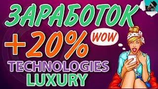 БЫСТРЫЙ ЗАРАБОТОК НА АВТОМАТЕ В ПРОЕКТЕ Technologies Luxury / ЗАРАБОТОК В ИНТЕРНЕТЕ