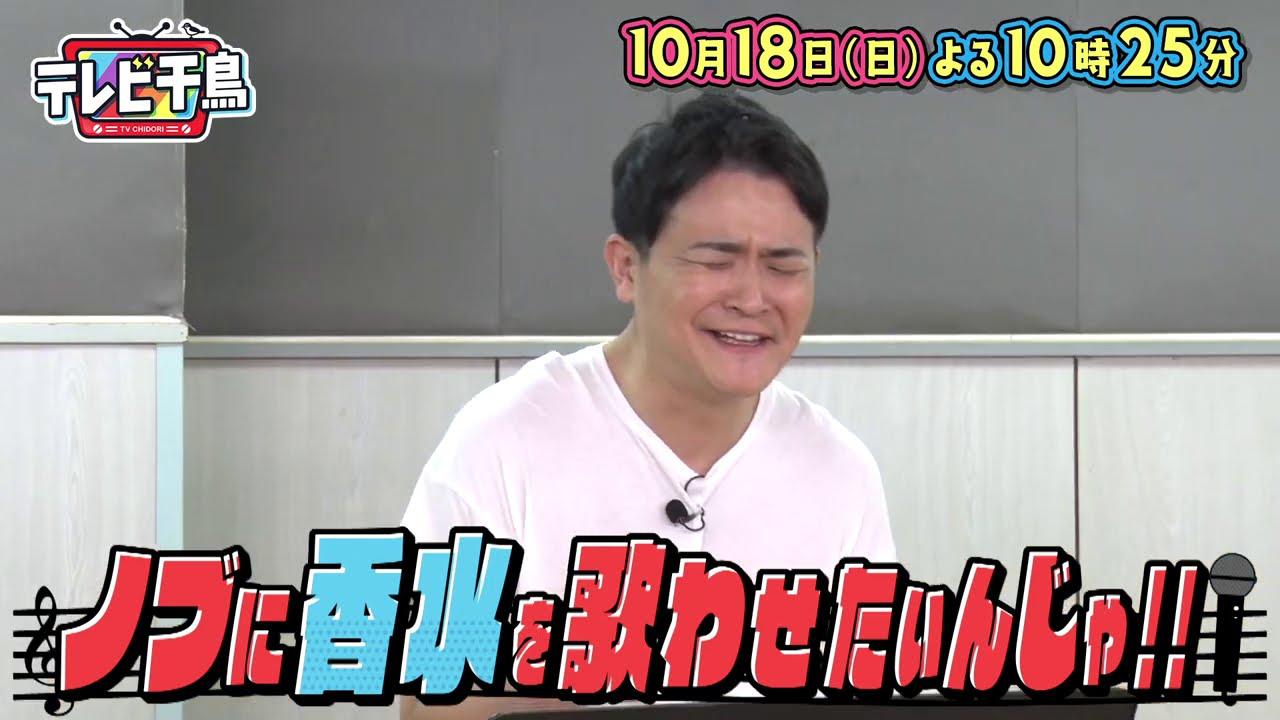 【テレビ千鳥】ノブに香水を歌わせたいんじゃ!! 10/18放送