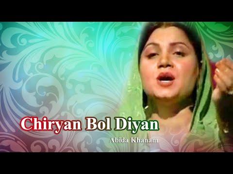 Chiryan Bol Diyan