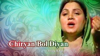 Abida Khanam Chiryan Bol Diyan - Islamic s.mp3