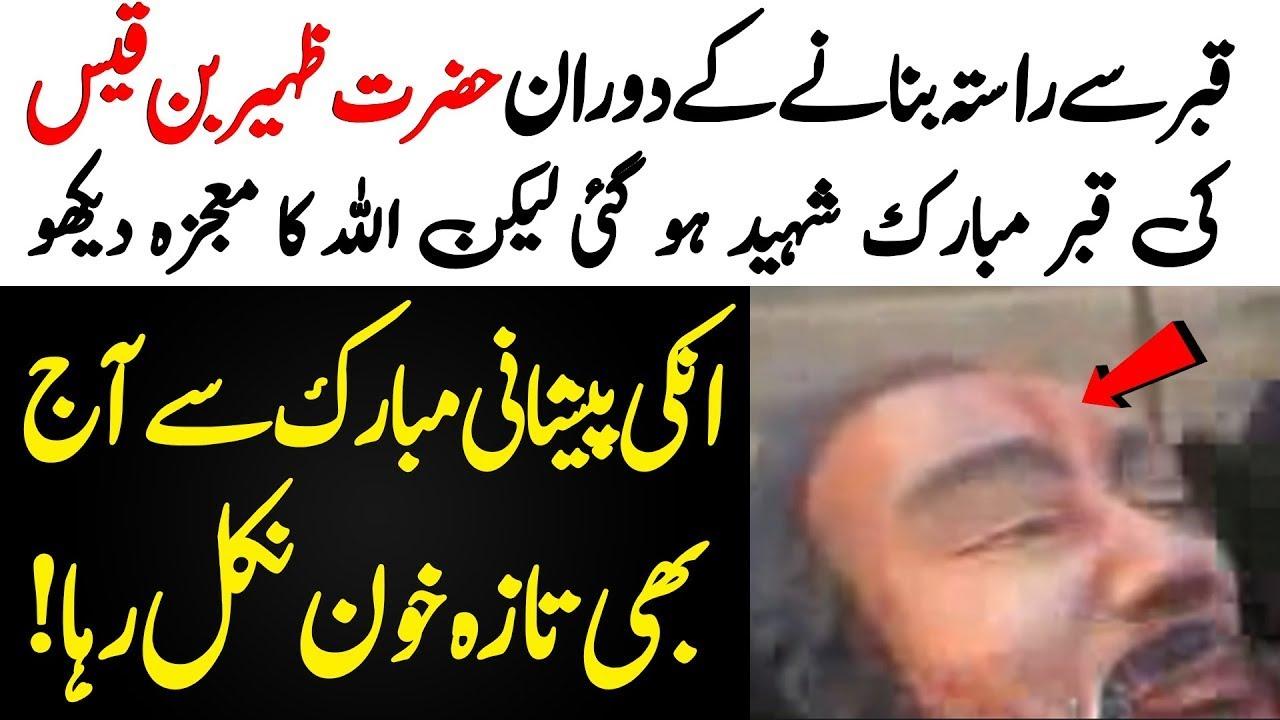 Hazrat Zuhair Bin Qais Ka Chehra Mubarik Dekhein || Allah Hu Akbar