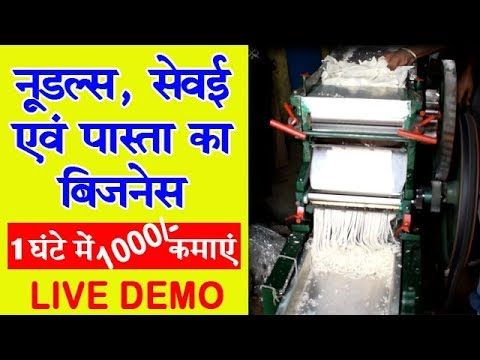 Start Noodle (Chow Mein), Sevai Making Business And Earn Rs 1000 Per Hour | Noodle Making Machine