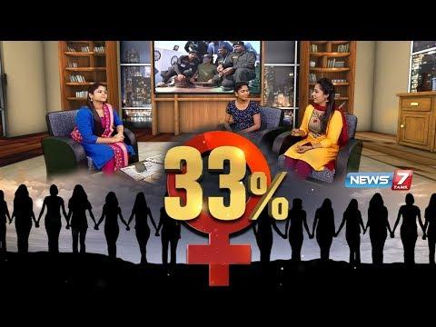 காங்கிரஸா? பாஜகவா? தோனி தேர்வு செய்யப்போகும் கட்சி எது?   33%   Subscribe➤ https://bitly.com/SubscribeNews7Tamil  Facebook➤ http://fb.com/News7Tamil Twitter➤ http://twitter.com/News7Tamil Instagram➤ https://www.instagram.com/news7tamil/ HELO➤ news7tamil (APP) Website➤ http://www.ns7.tv    News 7 Tamil Television, part of Alliance Broadcasting Private Limited, is rapidly growing into a most watched and most respected news channel both in India as well as among the Tamil global diaspora. The channel's strength has been its in-depth coverage coupled with the quality of international television production.