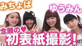 Popteen2014年7月号はみずきてぃ・まえのん・ゆうみん・みちょぱの4人表...