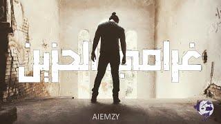 Aiemzy-Gharamy el7azeen   ايمزي - غرامي الحزين