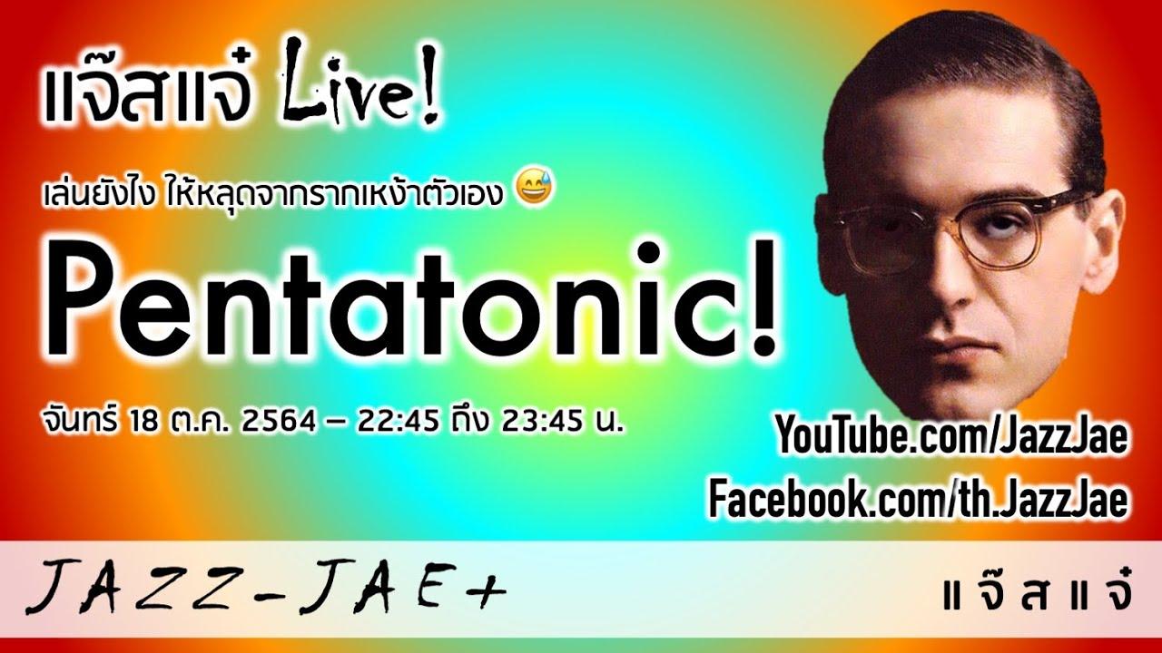 แจ๊สแจ๋ Live EP.15 - Pentatonic เล่นยังไงให้แจ๊ส เราจะหลุดจากรากเหง้าไปด้วยกัน อิอิ