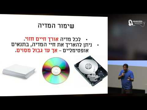 Digital Information Preservation (Hebrew)