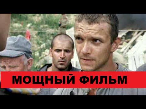 фильм русский про зону смотреть онлайн
