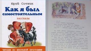 Как я был самостоятельным, Юрий Сотник аудиосказка слушать онлайн