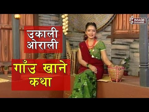 Ukali Orali - Gaun Khane Katha | गाउँ खाने कथा - 2075 - 2 - 15