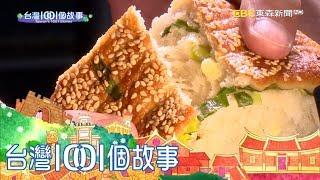 屏東眷村早餐王 排長老闆好手藝 part1 台灣1001個故事