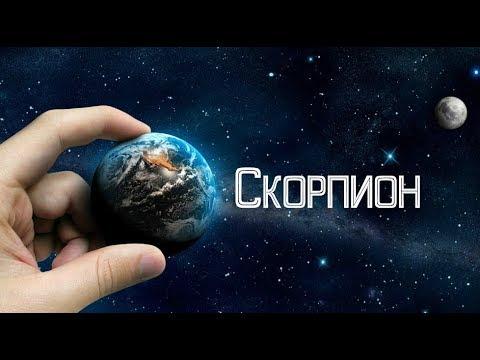 Гороскоп на неделю с 13 по 19 августа 2018 года Скорпион