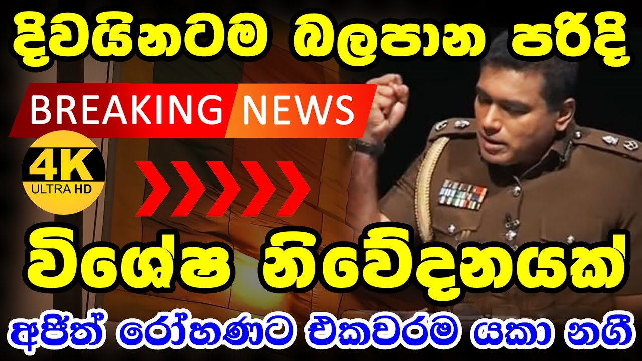 DIG A+jith Rohana has a very special news for the people | Breaking News
