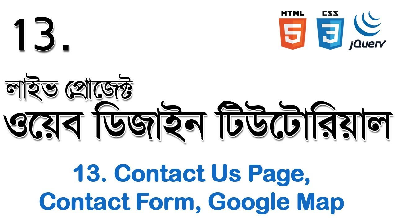 13 Contact Us Page with Contact Form and Google Map - গুগল ম্যাপ ও কন্টাক্ট  ফর্ম