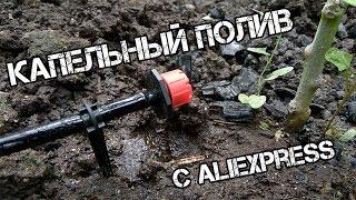 Капельный полив с таймером с Aliexpress(, 2017-07-10T05:45:42.000Z)