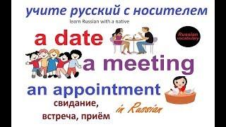 № 211    Русский язык - свидание, встреча, приём - разница и как использовать.