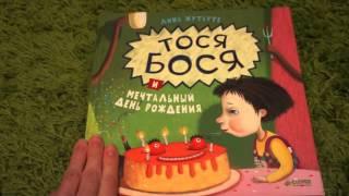 """Книги из серии """"Тося Бося"""" обзор"""