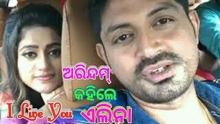 Arindam Roy Say I LOVE YOU Elina ! ଅରିନ୍ଦମ୍ & ଏଲିନା Upcoming film Release in GANESH PUJA !!?